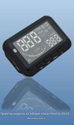 Проектор скорости на лобовое стекло ParkCity SR-03
